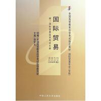 全国高等教育自学考试指定教材 自考教材国际贸易00089 薛荣久