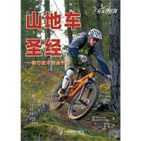 【JP】山地车圣经――骑行技术完全手册 [美]Brian Lopes,Lee McCormack,张光准,潘震 人民邮电