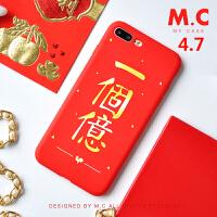 喜庆吉祥苹果6s手机壳6软iphone硅胶6plus防摔6splus全包plus保