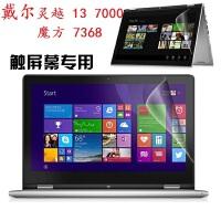 戴尔灵越 13 7000 魔方13MF 7368屏幕膜13.3寸笔记本电脑保护贴膜