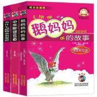 鹅妈妈的故事 中华歌谣100首 为什么动物会有尾巴 共3册注音彩绘