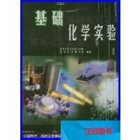 【二手旧书8成新】特价6 基础化学实验9787810386982 /东华大学化