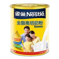 【中粮我买】雀巢全脂高钙奶粉(罐装900g)