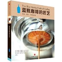 蓝瓶咖啡的匠艺 (美)詹姆斯・费里曼(James Freeman)、凯特琳・费里曼( 中信出版社 97875086622