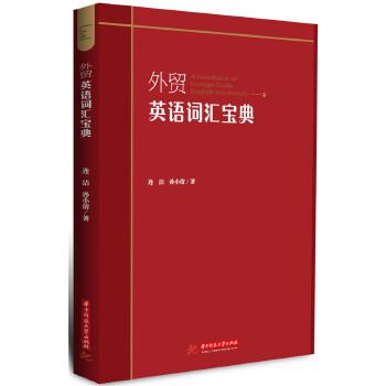 外贸英语词汇宝典 词汇覆盖面广;口语化较强;书本专业性较高