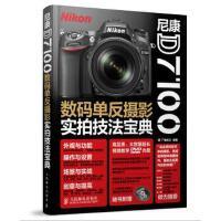 尼康D7100数码单反摄影实拍技法宝典 广角势力 编 人民邮电出版社