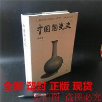 中国陶瓷史(全彩版) 叶喆民 著三联书店出版瓷器陶瓷书籍
