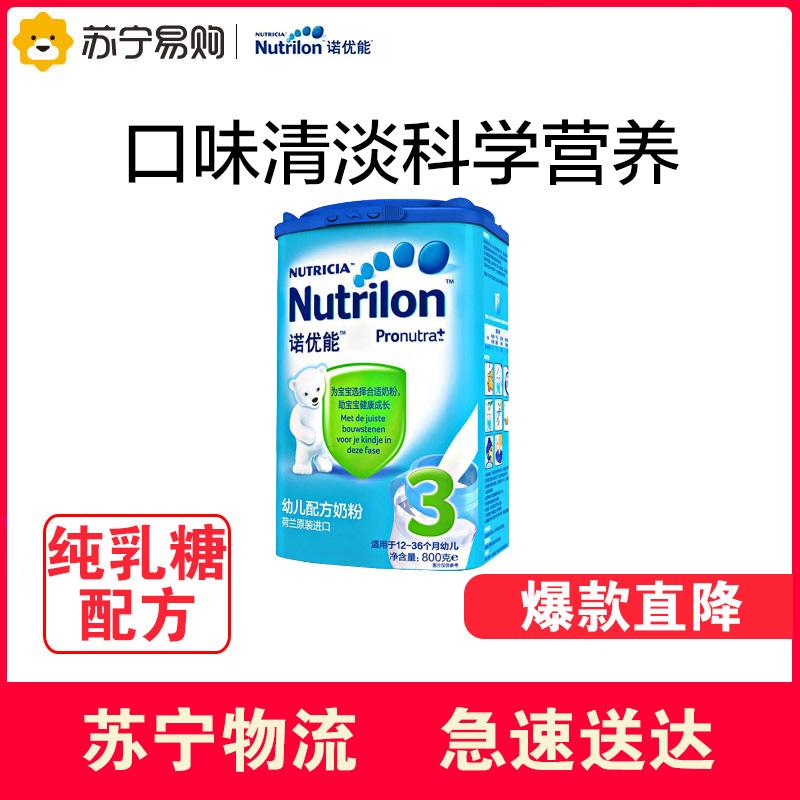 诺优能幼儿配方奶粉婴儿宝宝3段800g罐装急速物流