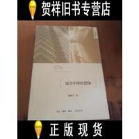 【二手正版9成新现货包邮】城市中国的逻辑 /陈映芳 生活・读书・新知三联书店