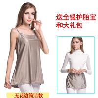 四季防辐射服孕妇装内穿上衣连衣裙怀孕期围裙放射服吊带上班4202