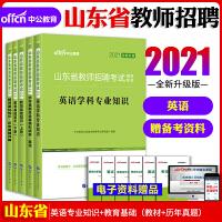 中公教育2020山东省教师招聘考试:英语学科+教育基础知识(教材+历年真题)4本套