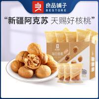 【良品铺子每日核桃1000g】纸皮薄皮核桃新疆零食坚果整箱
