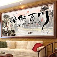 【优选】印花十字绣线绣新款客厅海纳百川大幅刺绣风景书法字画办公室满绣