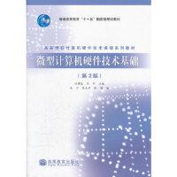 【二手旧书8成新】微型计算机硬盘技术基础(第2版) 冯博琴,吴宁 9787040288292 高等教育出版社
