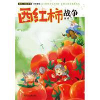 【二手旧书8成新】汤素兰奇迹系列 注音童话:西红柿战争 汤素兰 9787535846068 湖南少儿出版社