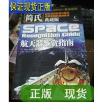 【二手旧书九成新】简氏航天器鉴赏指南 /[英]Peter 人民邮电出版社
