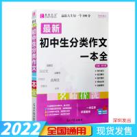 2022版易佰作文初中生分类作文一本全 赢取人生的每一个100分 D1