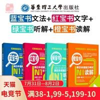 4本套 新日本语能力考试N1文字词汇 文法 读解 听解 详解 练习日语N1单词语法听力阅读理解真题模拟试题 n1考试 日