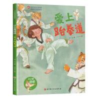 从小爱运动 爱上跆拳道 3-4-5-6岁亲子共读绘本图画书课外阅读儿童读物幼儿园图画故事书健康教育好习惯培养书籍