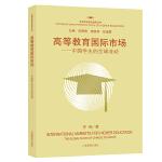 高等教育国际市场――中国学生的全球流动