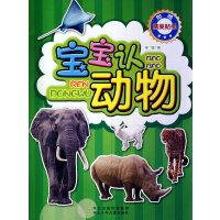 宝宝认动物-宝宝认世界(牧场里有鸡、鸭、鹅、牛、羊、猪;沙漠里有跳鼠、蝎子、沙鸡、大耳狐……全书包括几百种动物,赠60