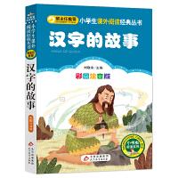 汉字的故事(彩图注音版)小学生课外阅读经典 一二年级小学生课外阅读经典丛书 小书虫阅读系列
