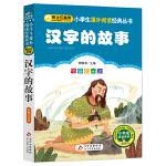 汉字的故事(彩图注音版)小学生语文新课标必读丛书