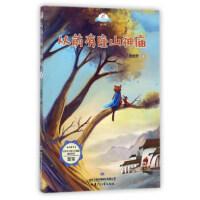 从前有座山神庙 尤艳芳 著 甘肃少年儿童出版社 9787542244253