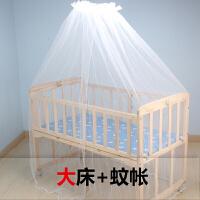婴儿床实木无漆环保宝宝床童床摇床推床可变书桌婴儿摇篮床TCTCY 大床+ 蚊帐