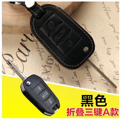 东风雪铁龙C4L C2 新C5 世嘉 凯旋 爱丽舍 C3-XR真皮遥控钥匙包套  4.20-6.18 店铺内单笔订单每满100元赠送100元话费充值卡。