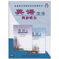 原装正版 普通高中课程标准实验教科书 英语3,4同步听力 2盘磁带 教学教辅 小学教育