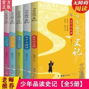 少年品读史记(全5册)