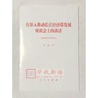 正版 在深入推动长江经济带发展座谈会上的讲话 人民出版社