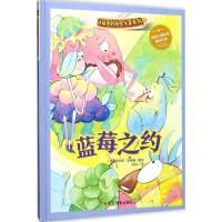 蓝莓之约 冰箱里的秘密水果系列 0-3-6岁儿童启蒙认知图画书 幼儿园大中小班早教读物 亲子共读睡前故事书 儿童卡通漫
