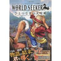 现货【深图日文】ONE PIECE WORLD SEEKERひとつなぎの大攻略 プレイステ�`ション4版 海贼王 世界探索