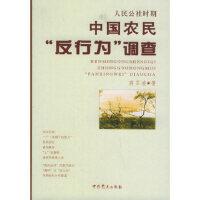 人民公社时期中国农民反行为调查