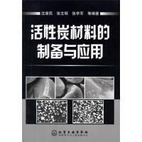 【品� 保障 �x��o�n】活性炭材料的制�渑c��用沈曾民、��文�x、���W�化�W工�I出版社9787502587055