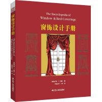 窗饰设计手册(窗饰设计经典完美之作,填补窗饰设计图书空白)