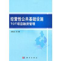 【按需印刷】-经营性公共基础设施TOT项目融资管理