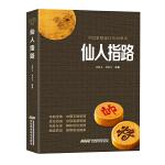 中国象棋经典布局系列--仙人指路