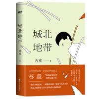"""城北地带:茅盾文学将得主苏童,""""街头少年""""小说的圆梦之作!"""