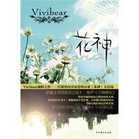 【二手旧书9成新】【正版现货】花神(下)Vivibear中国戏剧出版社