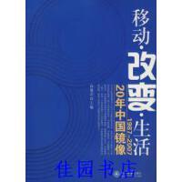 【二手旧书9成新】正版 移动・改变・生活-1987~2007 20年中国镜像,孙健君