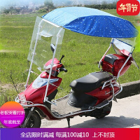 电动车遮阳伞超大加固防晒防雨电动摩托车雨棚踏板车加宽遮阳棚 自店营年货