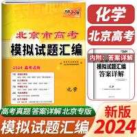天利38套 2020版新高考模拟试题汇编 化学 北京专版 高考模拟卷 详解 高三总复习