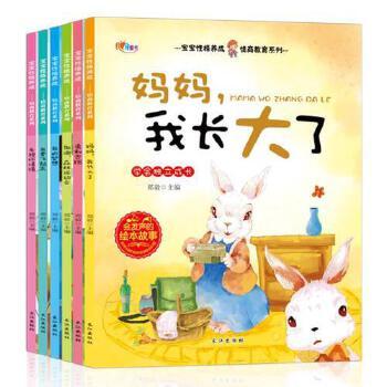 童书籍封面论+�_情绪行为管理幼儿童书籍0-3-4-5-6岁睡前故事幼儿园童话书亲子读物