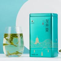 2019新茶 八马茶叶 明前龙井浙江龙井春茶自饮罐装125g