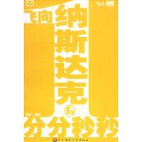 【旧书二手书9成新】飞向纳斯达克的分分秒秒 康桥 9787561741191 华东师范大学出版社