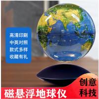 磁悬浮地球仪学习办公桌用摆件家居装饰摆件礼品发光自转悬浮创意