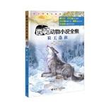 西顿动物小说全集 狼王洛波 [加] 欧内斯特・汤普森・西顿(ErnestThom 接力出版社 978754484387